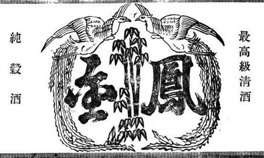 Brewery Logo in 1955